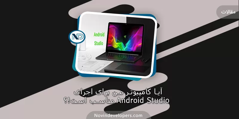 آیا کامپیوتر من برای اجرای Android Studio مناسب است