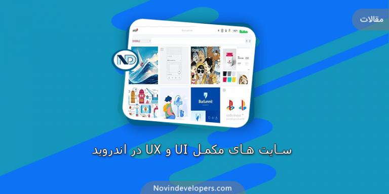 سایت های مکمل ui و ux در اندروید