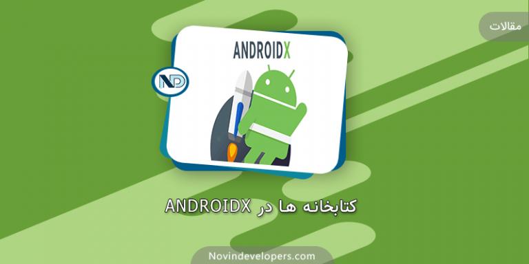 کتابخانه ها در Androidx