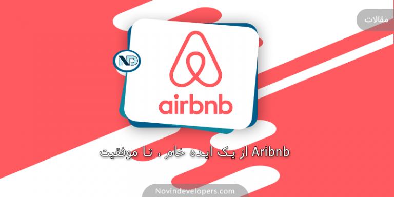 airbnb airbnb از ایده خام تا موفقیت