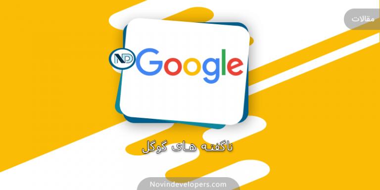 ناگفته های گوگل