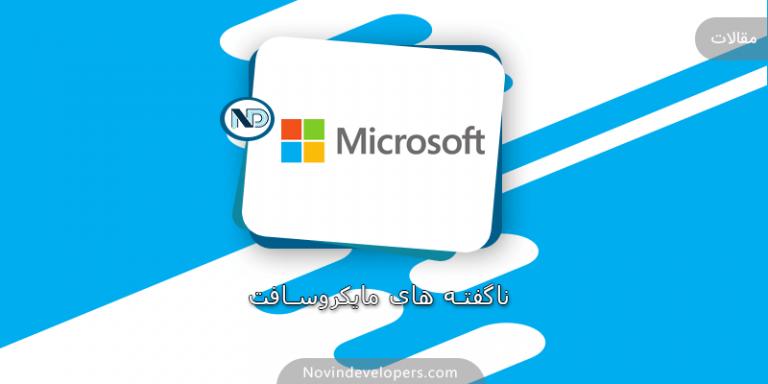 ناگفته های مایکروسافت
