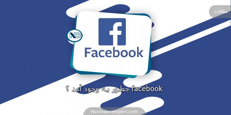 فیسبوک چطور به وجود آمد ؟