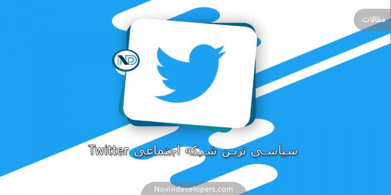 سیاسی ترین شبکه اجتماعی توییتر