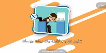 تنظیم خواب و انگیزه