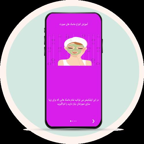 اپلیکیشن آموزش زیبایی صورت