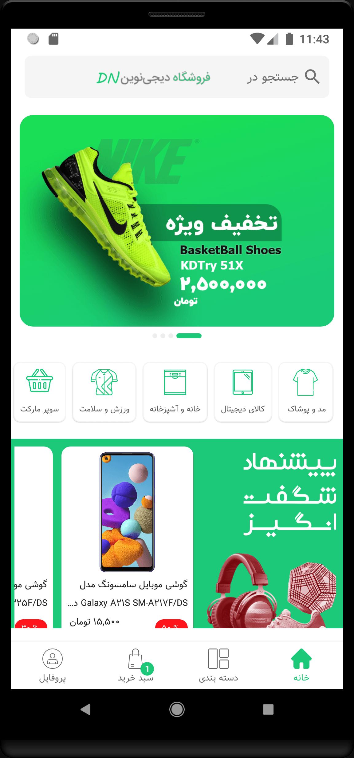 آموزش ساخت اپلیکیشن فروشگاهی