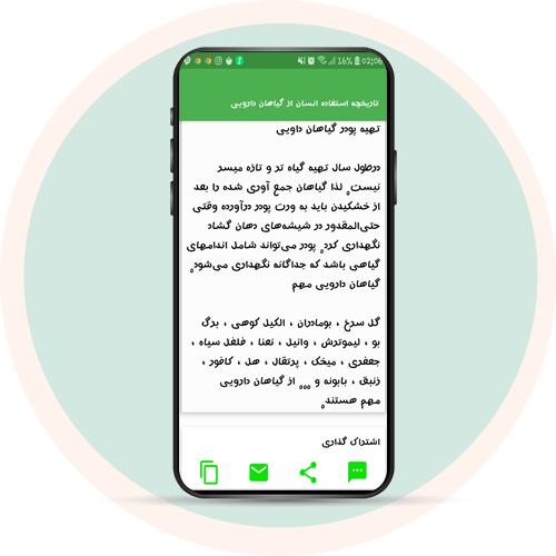 اپلیکیشن اکسیر ایرانی