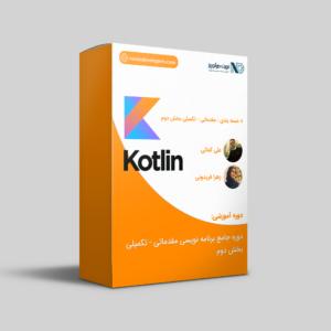 کاتلین -jetpack - livedata - معماری mvp - معماری mvvm