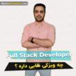 fullstack developer چه ویژگی هایی داره ؟